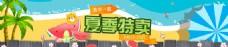 夏季特卖活动海报banner淘宝电商