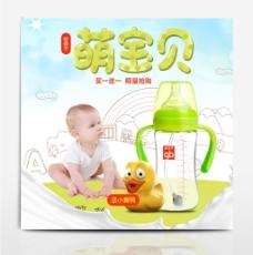 淘宝天猫全球狂欢节母婴奶瓶主图直通车模板