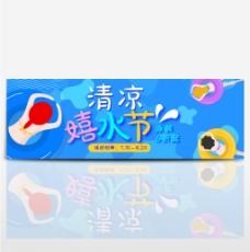 淘宝天猫夏日嬉水节促销海报banner