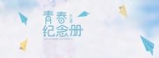 女装淘宝夏季海报图banner