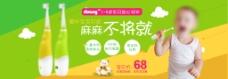 淘宝电商活动海报促销儿童banner