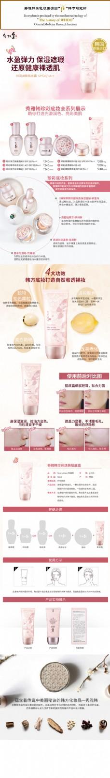 甜美风韩国化妆品详情页