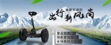 运动器材平衡车海报banner