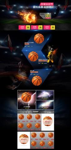 淘宝天猫运动节体育用品篮球首页模板psd文件