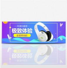 淘宝电商耳机极致体验渐变色海报