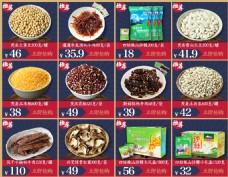 小图链接模板杂粮特产食品