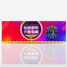 淘宝京东夏季美食酒水节大促海报促销banner
