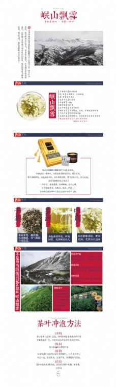 淘宝详情页茶叶茶饮特产中国风模板