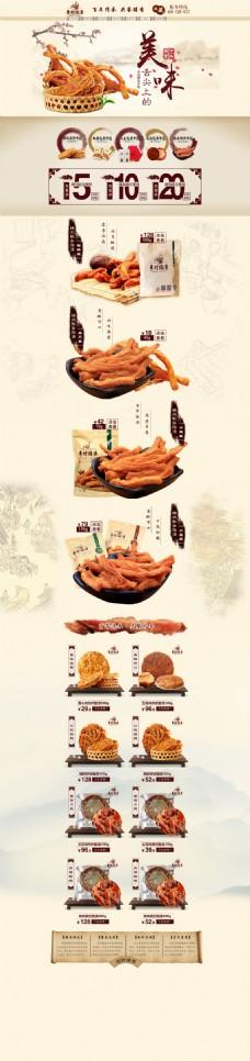 中国风水墨复古简介食品首页详情页模板