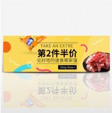 淘宝天猫夏季美食半价全屏促销banner海报
