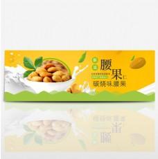 电商淘宝美食休闲零食促销海报banner