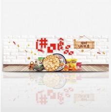 电商淘宝夏季夏日休闲食品零食促销海报
