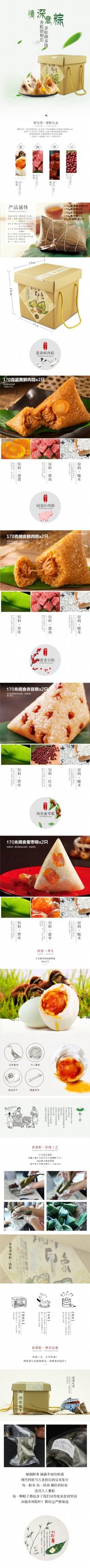 天猫淘宝端午粽子详情页
