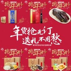 年货节春节食品零食特产礼包