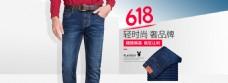 牛仔裤海报男士牛仔裤淘宝电商banner