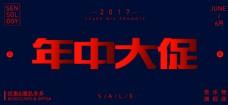年中大促淘宝促销电商海报banner