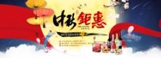 中秋节促销海报图片淘宝电商