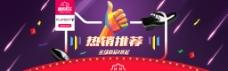 淘宝双11热销推荐大气全屏海报设计