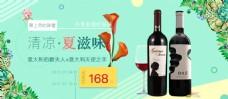 红酒夏季促销海报