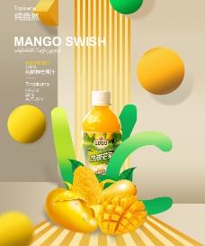 芒果H5海报