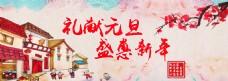 新年快乐礼献元旦盛惠新年