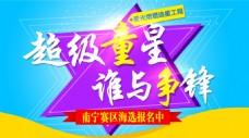 超级童星微信banner