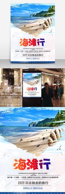 夏日海滩海边旅游海报