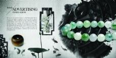 翡翠玉石珠宝创意海报展板