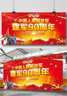 中国人民解放军建军90周年展板