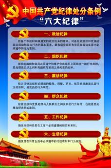 中国共产党纪律处分条律