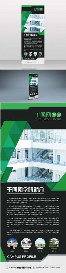 绿黑校园简介X展架学院招生简介易拉宝设计