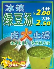 绿豆汤海报
