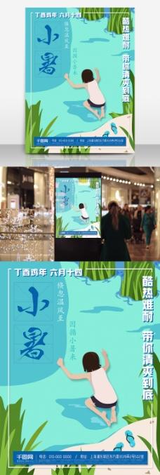 原创插画24节气手绘风小暑节日促销海报