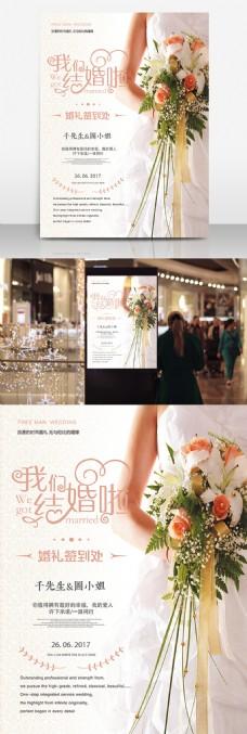 时尚创意婚纱请柬海报