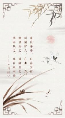 大气诗经海报