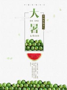 二十四节气大暑西瓜宣传海报