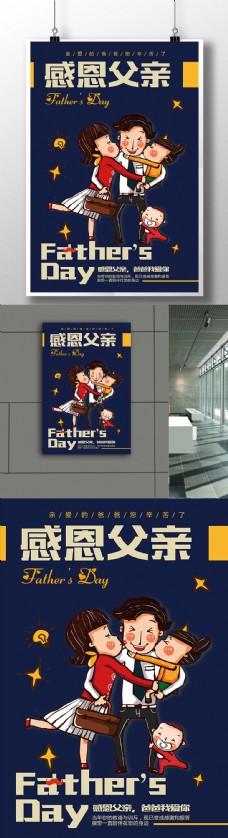 感恩父亲节日海报