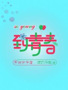 毕业季致青春海报设计