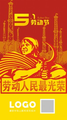 劳动节推广图