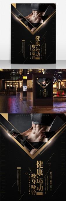 黑色大气健身运动海报