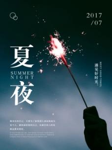夏夜星空烟花浪漫文艺微信配图海报