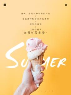 简约清新冰淇淋甜筒夏天微信配图海报