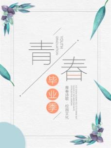 毕业海报 (10)