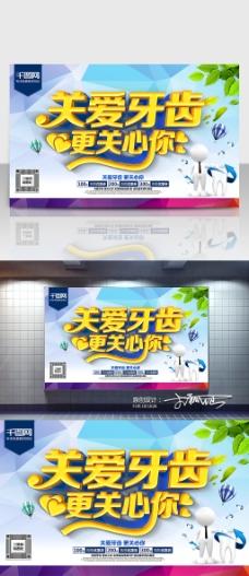 关爱牙齿医疗海报 C4D精品渲染艺术字