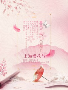 粉色唯美樱花节海报