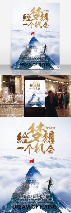 大气企业文化企业招聘海报宣传画梦想