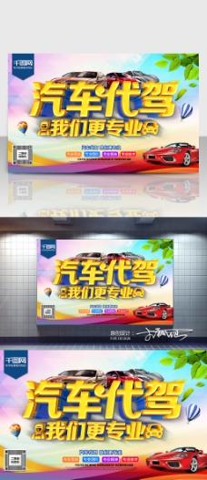 汽车代驾海报 C4D精品渲染艺术字主题