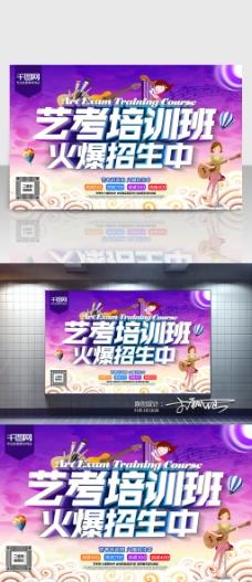 艺考培训海报 C4D精品渲染艺术字主题