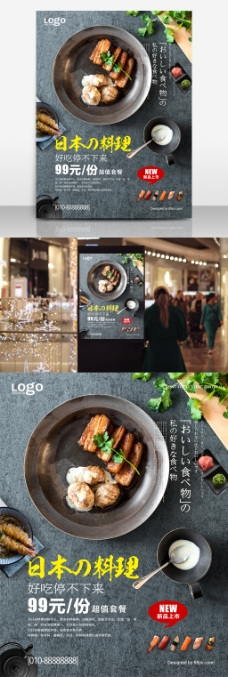 日系创意日本料理海报