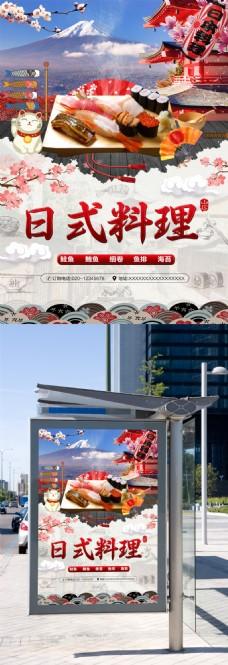 日式料理海报设计
